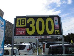 スペースECO 荒川沖駅前第1
