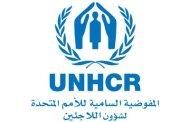 مفوضية اللاجئين: نحو 300 ألف ليبي ينزحون داخليا