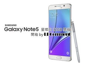 火速入手!SAMSUNG Note 5星燦白32G尊爵版影音開箱