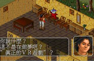 蝦咪?這款1996年推出的骨灰級國產武俠神作就已經在講「完全沉浸式VR遊戲」!根本先知