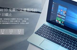 Windows 10免費升級優惠即將截止,到底該不該升級呢?