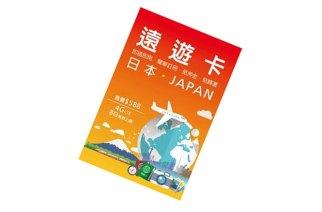 全虹推出新日本遠遊卡:8天4G上網吃到飽不限速只要588 @LPComment 科技生活雜談