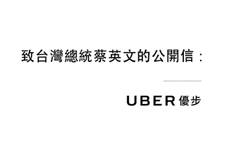 Uber亞太區總經理公開信 盼「車輛分享」可納入法治規管