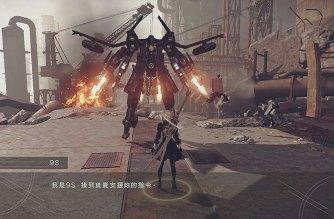 NieR : Automata(尼爾:自動人形)中文版4/27上市
