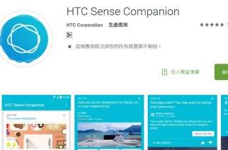 AI助理HTC Sense Companion上架,開放HTC U Ultra等機型免費安裝