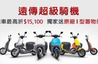 遠傳再推超級騎機2017新春限定方案,買Gogoro享折扣再送原廠配件