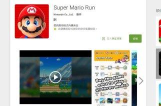 Android版《Super Mario Run》超級瑪利歐酷跑正式上線