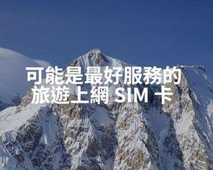 出國上網 SIM 卡這邊買