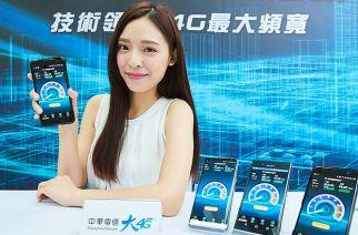 500Mbps下載!中華電信7月開放4CA,三星、HTC、Sony目前共四款機型支援