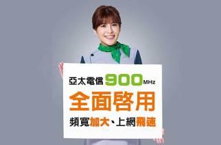 亞太電信900MHz 4G LTE網路服務即日啟用