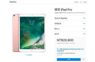 10.5吋iPad Pro以及新款12.9吋版本正式在台灣開賣
