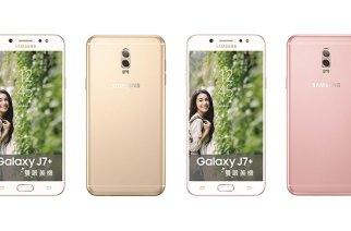SamsungGalaxy J7+雙鏡頭中階機在台發表,10/1開賣