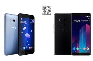 該怎麼選?HTC U11+ 與 HTC U11 要買哪一款? @LPComment 科技生活雜談