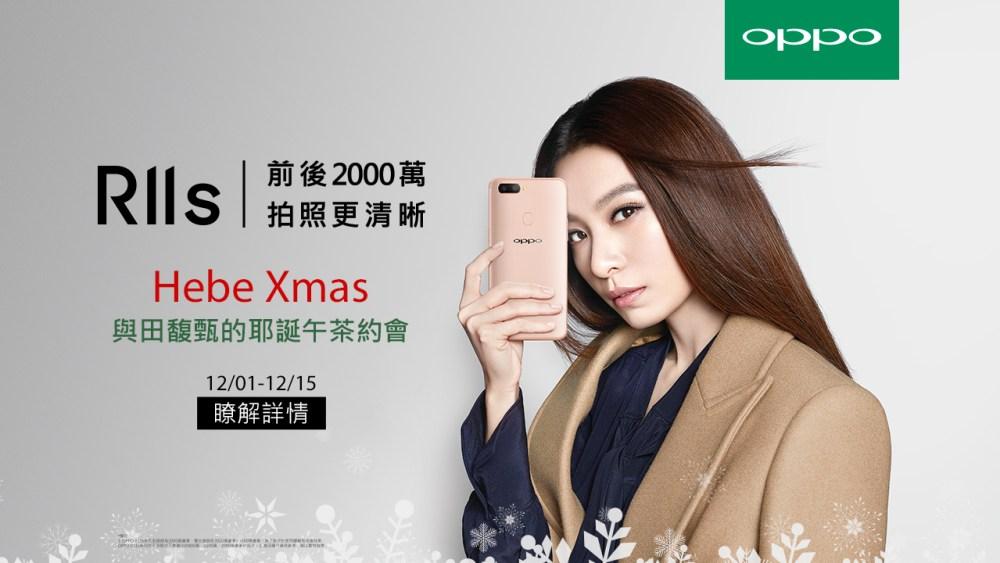 買OPPO R11s登錄或參加拍照活動,就有機會和Hebe田馥甄過聖誕