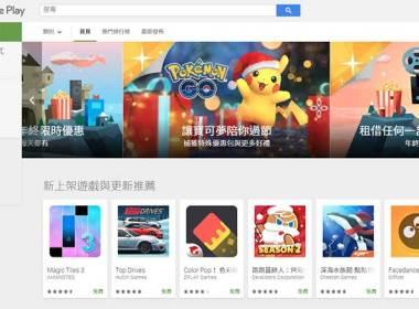蘋果之後,Google也要求Android App遊戲開發者公布隨機抽選物品機率細節 @LPComment 科技生活雜談