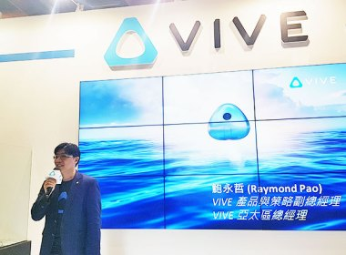 HTC Vive Pro上半年在台開賣,一體機Vive Focus暫無一般銷售規劃 @LPComment 科技生活雜談