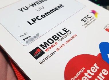 懶人包/MWC 2018看什麼?各品牌可能登場的新品資訊彙整 @LPComment 科技生活雜談