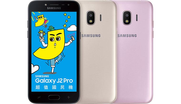 三星在臺推出Galaxy J2 Pro入門機,4千有找四月開賣 - LPComment 科技生活雜談