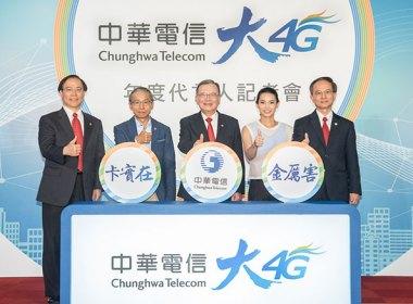 中華電信宣布由吳念真、戴資穎取代林俊杰,擔任新一代中華電信大4G代言人 @LPComment 科技生活雜談