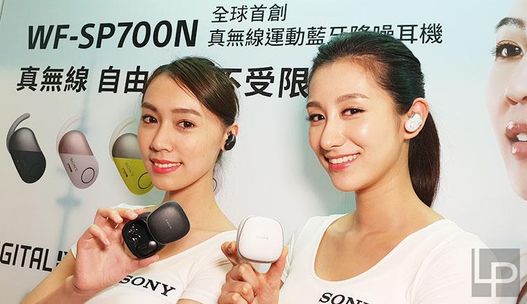 Sony在台推出支援真無線+數位降噪的WF-SP700N,以及WI-SP600N、WI-SP500共三款運動藍牙耳機