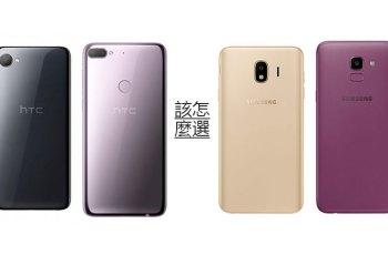 該怎麼選?HTC Desire 12 / 12+、三星Galaxy J4 / J6簡單優劣特色比較 @LPComment 科技生活雜談