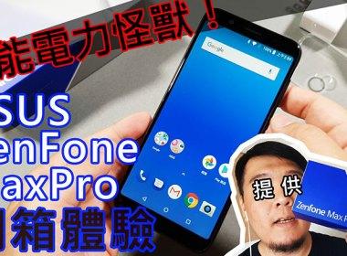 超狂續航力!性能電力怪獸ASUS ZenFone Max Pro M1開箱&快速體驗 @LPComment 科技生活雜談