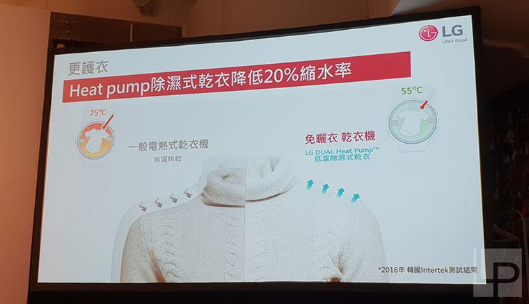LG免曬衣乾衣機8月在台開賣,強調安靜省電並減少衣物縮水率
