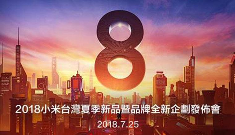 小米夏季發佈會7/25舉辦,預期推出小米8與小米手環3等新品