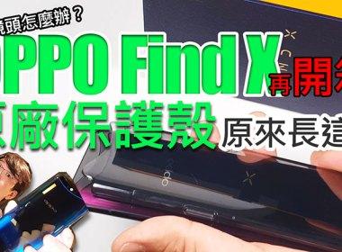 再開箱!擁有伸縮相機的OPPO Find X保護殼,原來長這樣! @LPComment 科技生活雜談