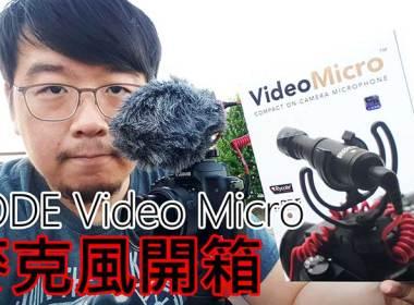 VLOG首選!相機用小型指向麥克風RODE VideoMicro開箱、效果測試 @LPComment 科技生活雜談