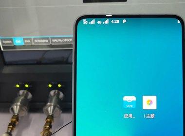 vivo以NEX為架構,完成了可商用等級的5G手機軟硬體開發 @LPComment 科技生活雜談