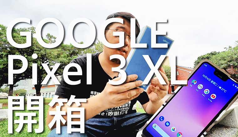 GooglePixel 3 XL開箱(效能跑分、相機實拍)!Pixel Stand無線充電座同步入手