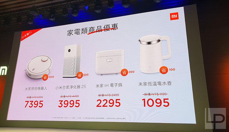 全通路瘋狂下殺!小米台灣公布2018雙11購物節優惠!還有多款新品登台