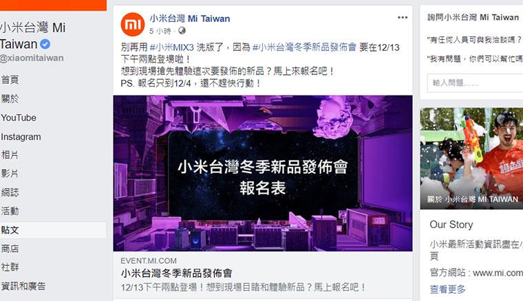 小米台灣冬季新品發佈會12/13登場!小米MIX 3預計發表