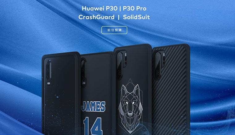 犀牛盾推出華為P30 / P30 Pro全系列保護殼、保護貼 | PK編輯室
