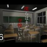 #6【全員生き残れ】僕らはまだ学校にいた 実況プレイ【ホラーゲーム】[ゲーム実況byラスク]