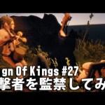 Reign Of Kings 実況 #27 リアルマインクラフトに挑戦 「襲撃者を監禁してみた」[ゲーム実況byアフロマスク]