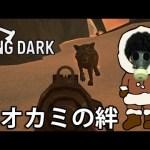 ロングダーク 実況 #27 「オオカミの絆」 The Long Dark[ゲーム実況byアフロマスク]