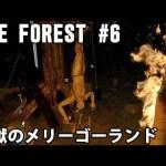 The Forest 実況 #6 人食い族のいるリアルマインクラフト 「地獄のメリーゴーランド」[ゲーム実況byアフロマスク]