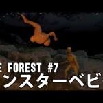 The Forest 実況 #7 人食い族のいるリアルマインクラフト 「モンスターベビー」[ゲーム実況byアフロマスク]