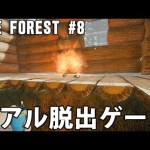 自宅でのリアル脱出ゲームに挑戦 【The Forest 実況 #8】[ゲーム実況byアフロマスク]
