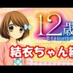 12歳 ~恋するDiary~ 結衣ちゃん編 #1 ドキドキな7日間が始まる予感…[ゲーム実況byななこ]