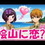 12歳 ~恋するDiary~ 結衣ちゃん編 #6 ココナちゃんが桧山に恋?![ゲーム実況byななこ]