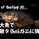 巨大魚で宿敵タラバガニに挑む 【Ace of Seafood 実況 #2】[ゲーム実況byアフロマスク]