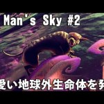 可愛い地球外生命体を発見 【No Man's Sky 実況 #2】[ゲーム実況byアフロマスク]
