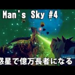 新惑星で億万長者になる!? 【No Man's Sky 実況 #4】[ゲーム実況byアフロマスク]