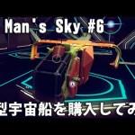 中型宇宙船を購入してみた 【No Man's Sky 実況 #6】[ゲーム実況byアフロマスク]