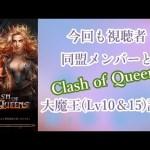 【アプリ実況】Clash of Queens【同盟メンバーと大魔王討伐その2】[ゲーム実況byaoki]