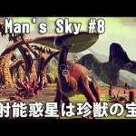 放射能惑星は珍獣の宝庫 【No Man's Sky 実況 #8】[ゲーム実況byアフロマスク]