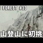 雪山登山に初挑戦 【The Forest 実況 #13】[ゲーム実況byアフロマスク]
